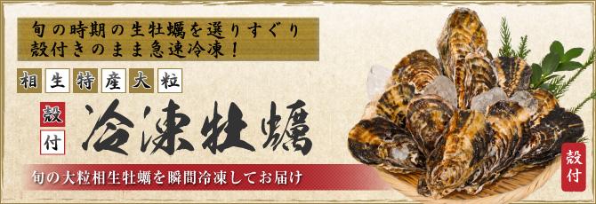 殻付冷凍牡蠣