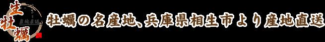 牡蠣の名産地、兵庫県相生市より産地直送