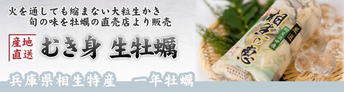 むきみ 生牡蠣